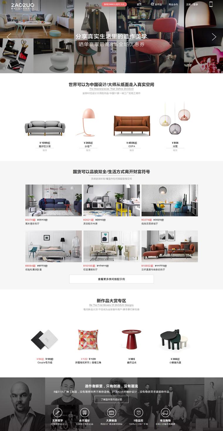 世界可以为中国设计,全球82位设计大师的作品:造作家具