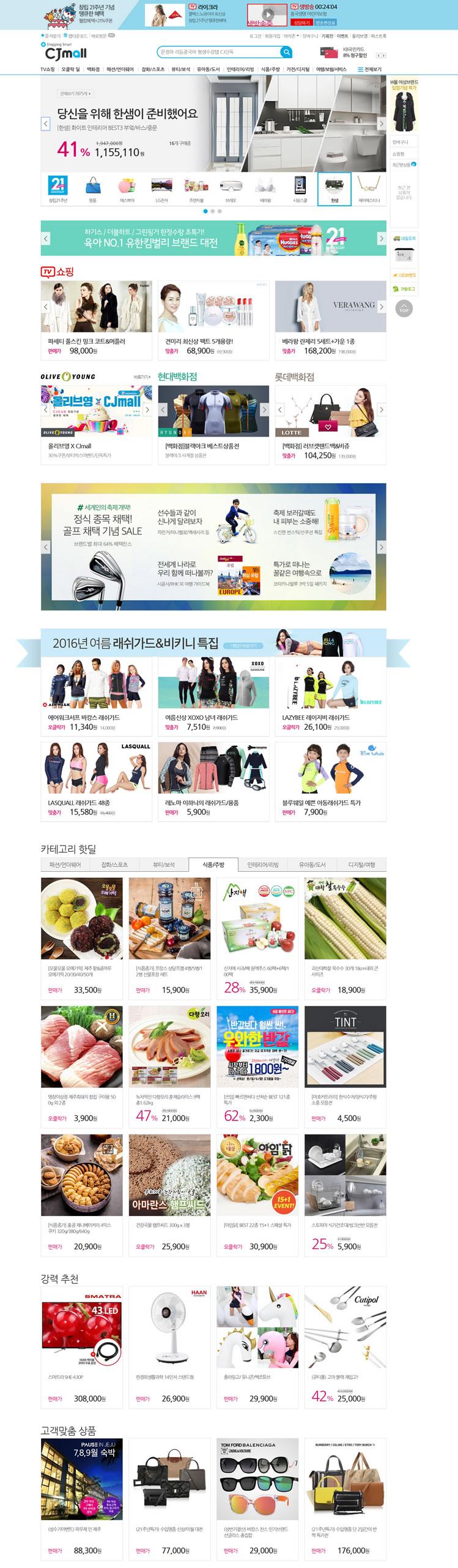 韩国知名的家庭购物网站:CJmall