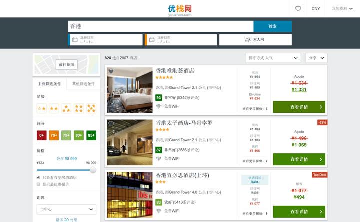 trivago优栈网:全球酒店比价