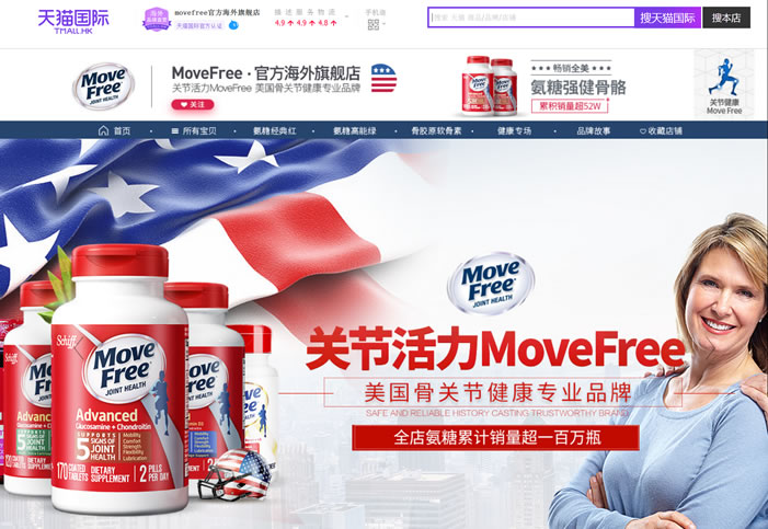 Move Free官方海外旗舰店:美国骨关节健康专业品牌