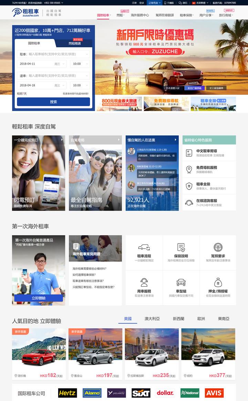租租车:国际租车、美国租车、欧洲租车、特价预订国外租车(中文服务)