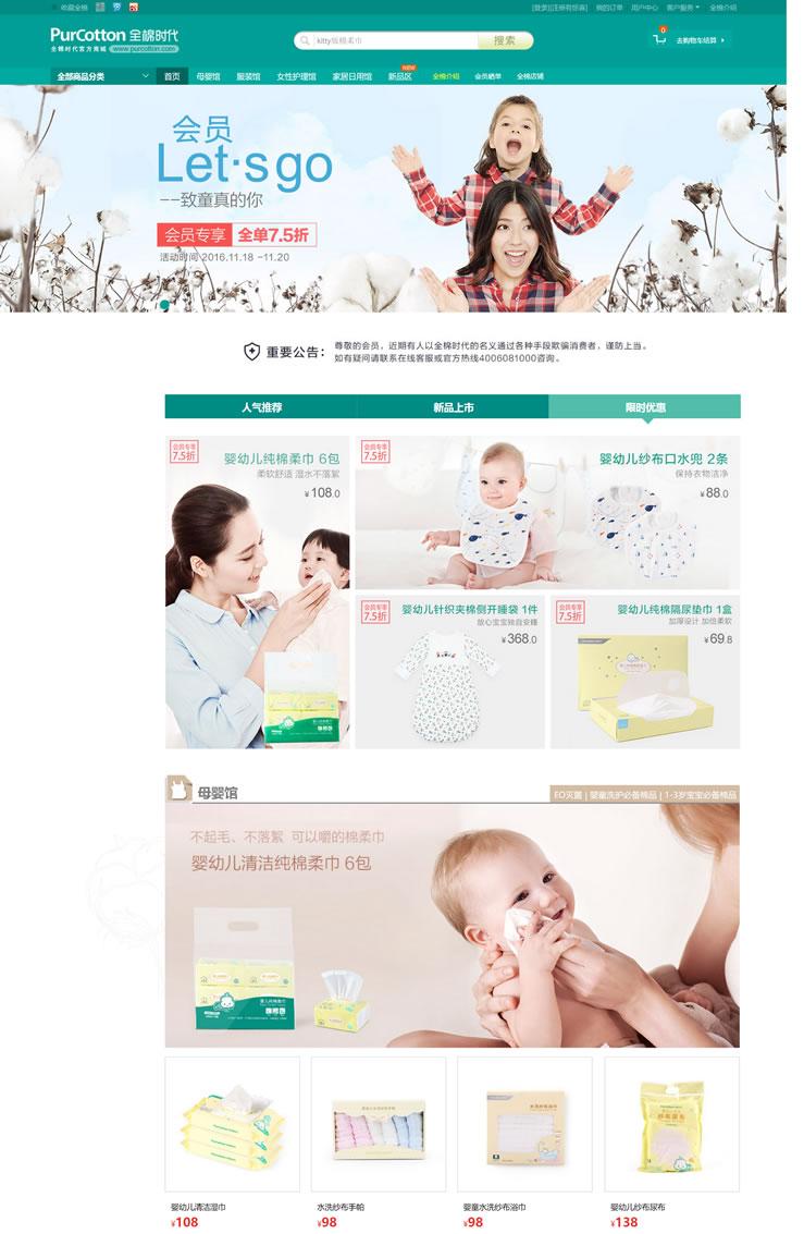 PurCotton全棉时代官网:100%天然棉花生产的生活护理用品