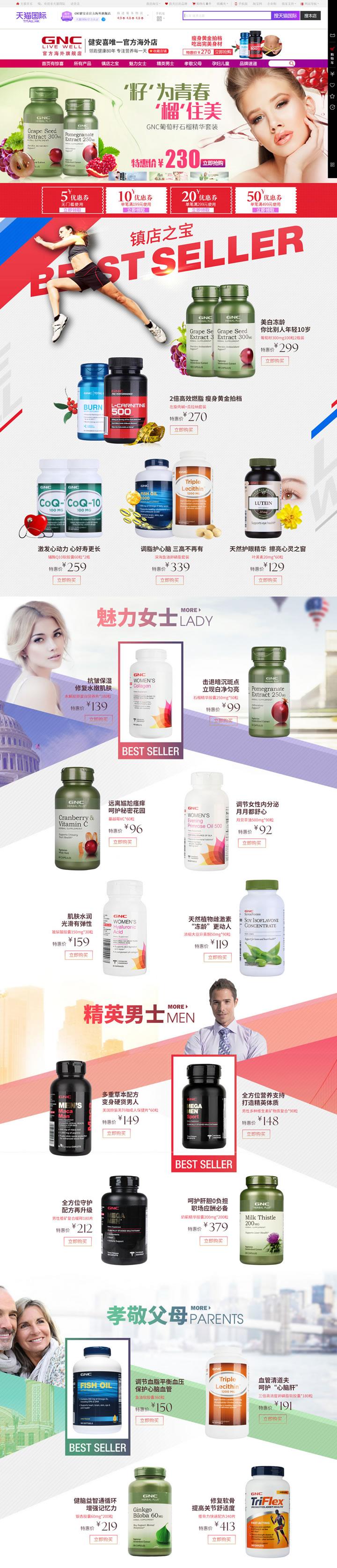 GNC健安喜官方海外旗舰店:美国著名保健品牌