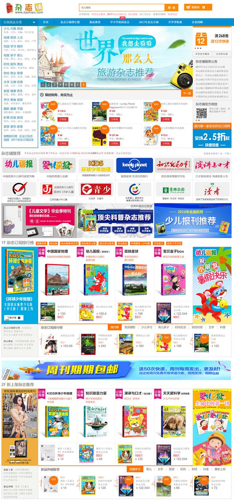 中国第一家杂志折扣订阅网:杂志铺