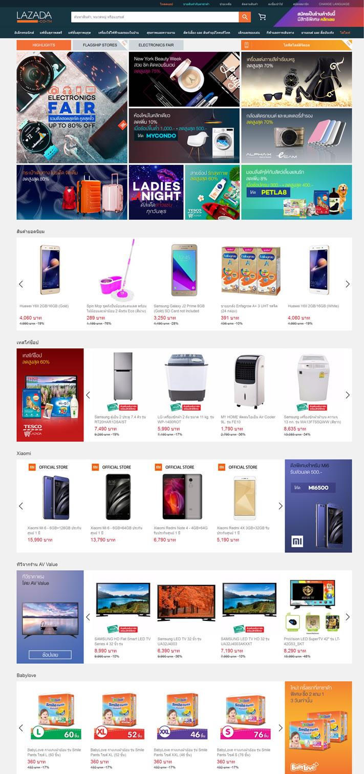 泰国综合购物网站:Lazada泰国