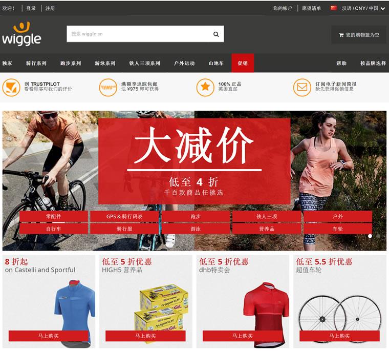 Wiggle中国:英国骑行、跑步、游泳 & 铁三运动装备专卖网店