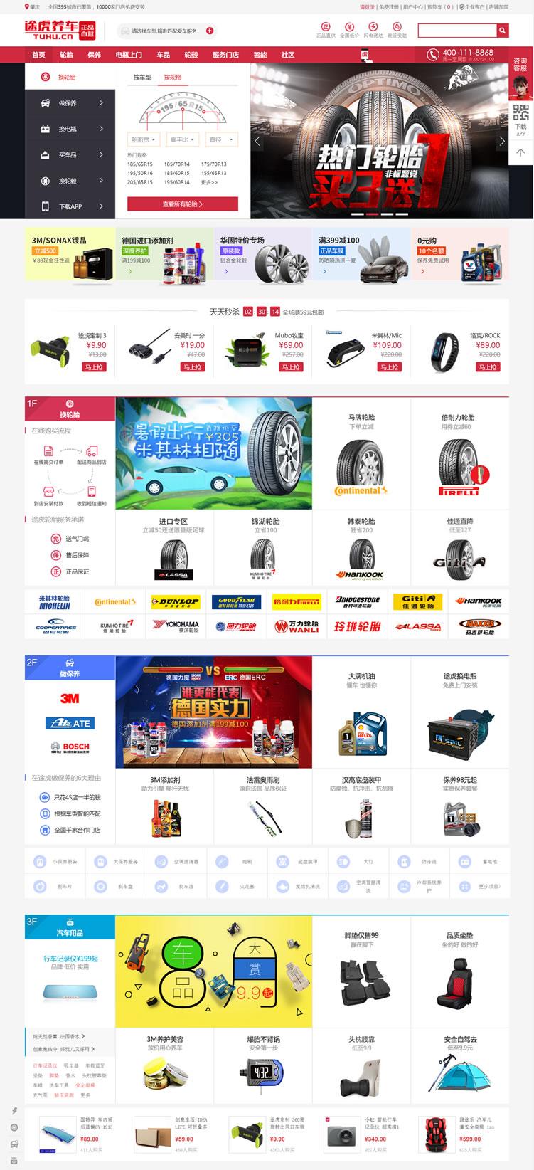 中国领先轮胎、保养在线商城:途虎养车