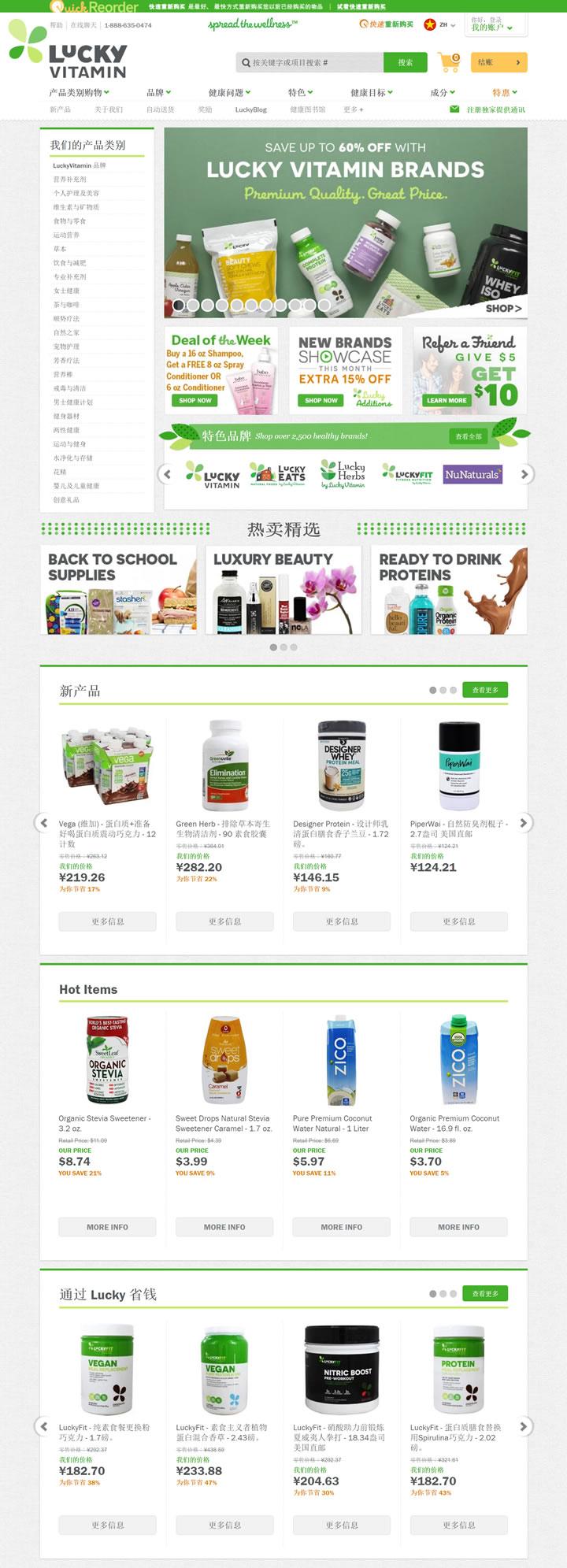 美国知名保健品网站:LuckyVitamin(支持中文)