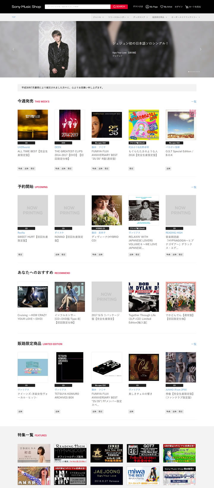日本索尼音乐商店:Sony Music Shop