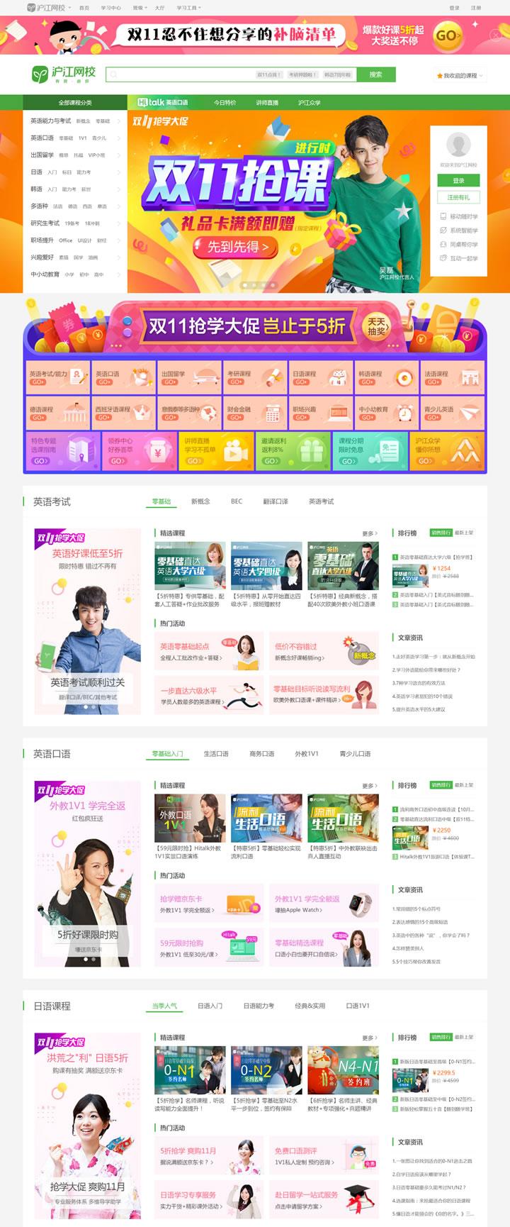 沪江旗下的海量优质课程平台:沪江网校