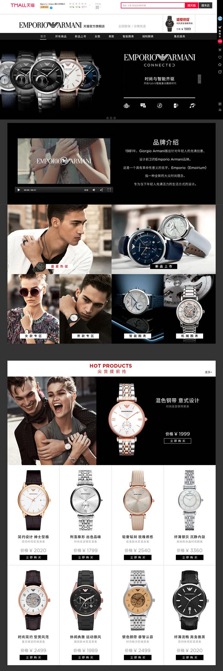 Emporio Armani腕表天猫官方旗舰店:乔治·阿玛尼为年轻人设计的副线品牌
