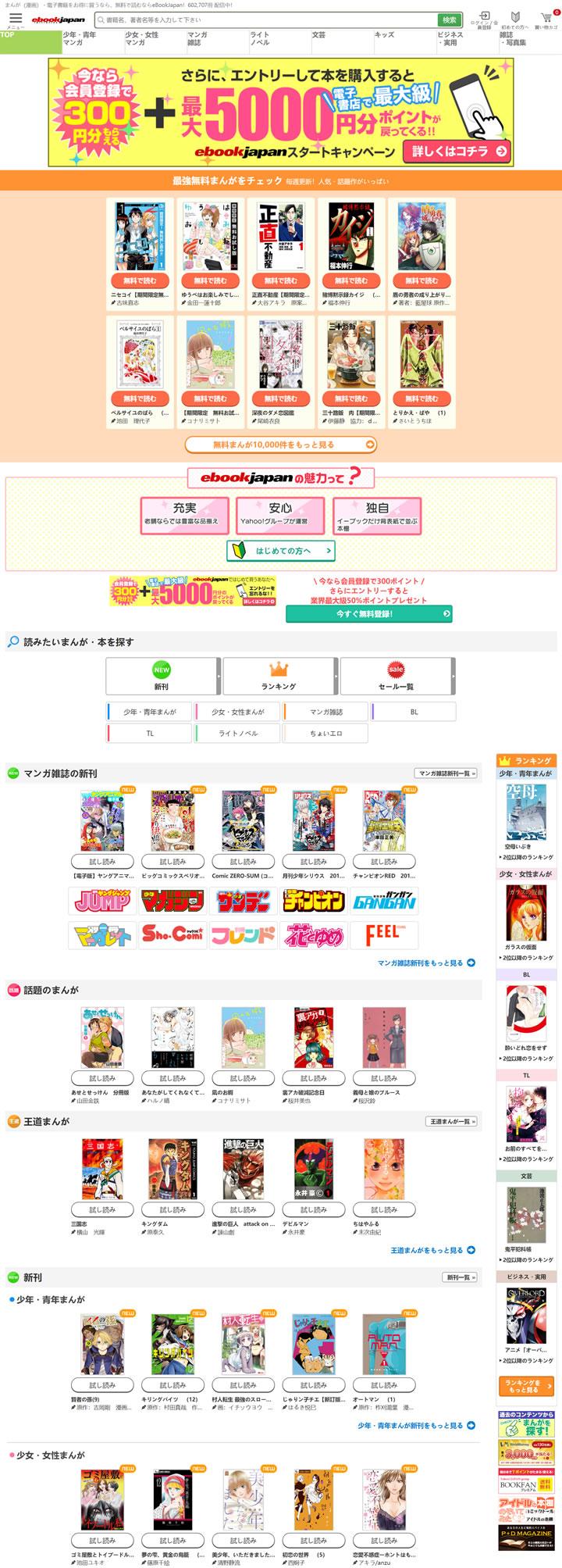 日本最大的漫画、电子书籍贩卖网站之一:eBookJapan
