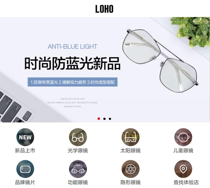 快时尚眼镜品牌,全国连锁眼镜店:LOHO眼镜生活