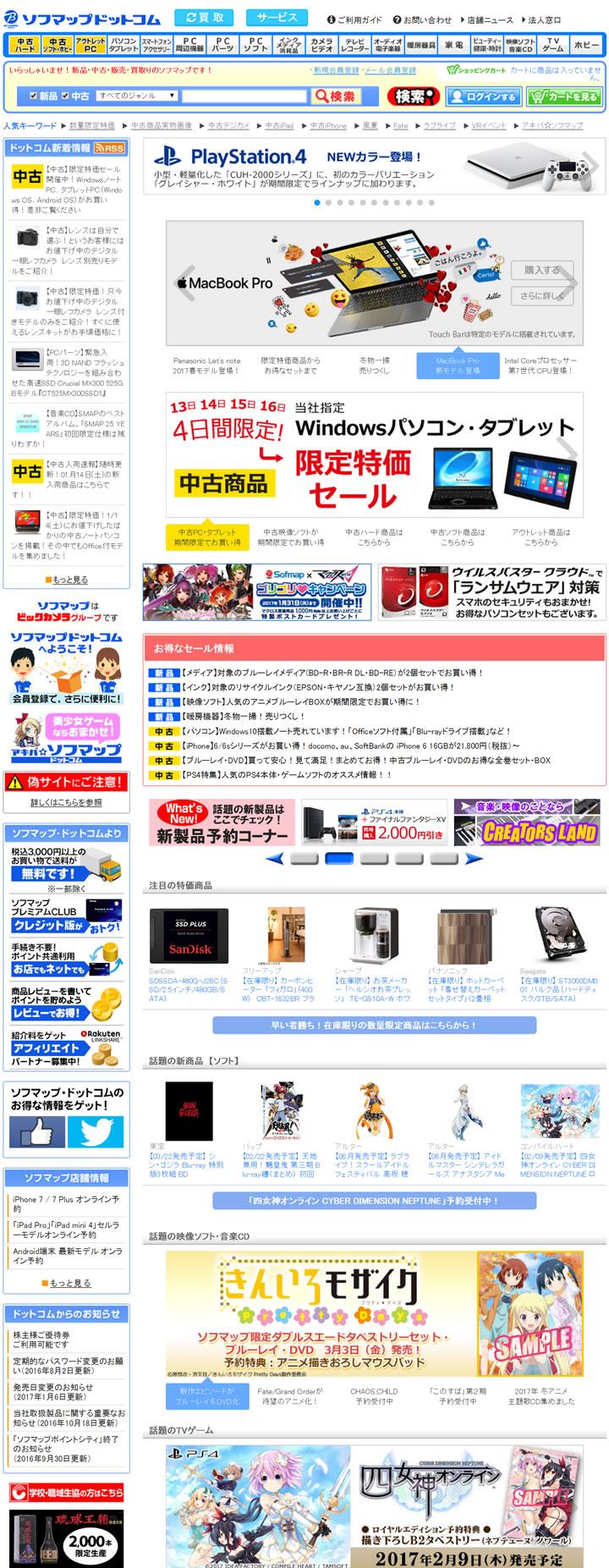Sofmap官网:日本著名的数码电器专卖店