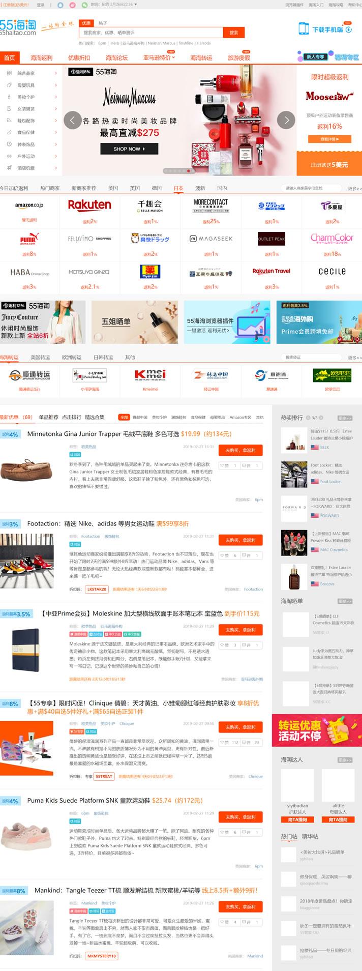 中国海淘族值得信赖的海淘返利网站:55海淘