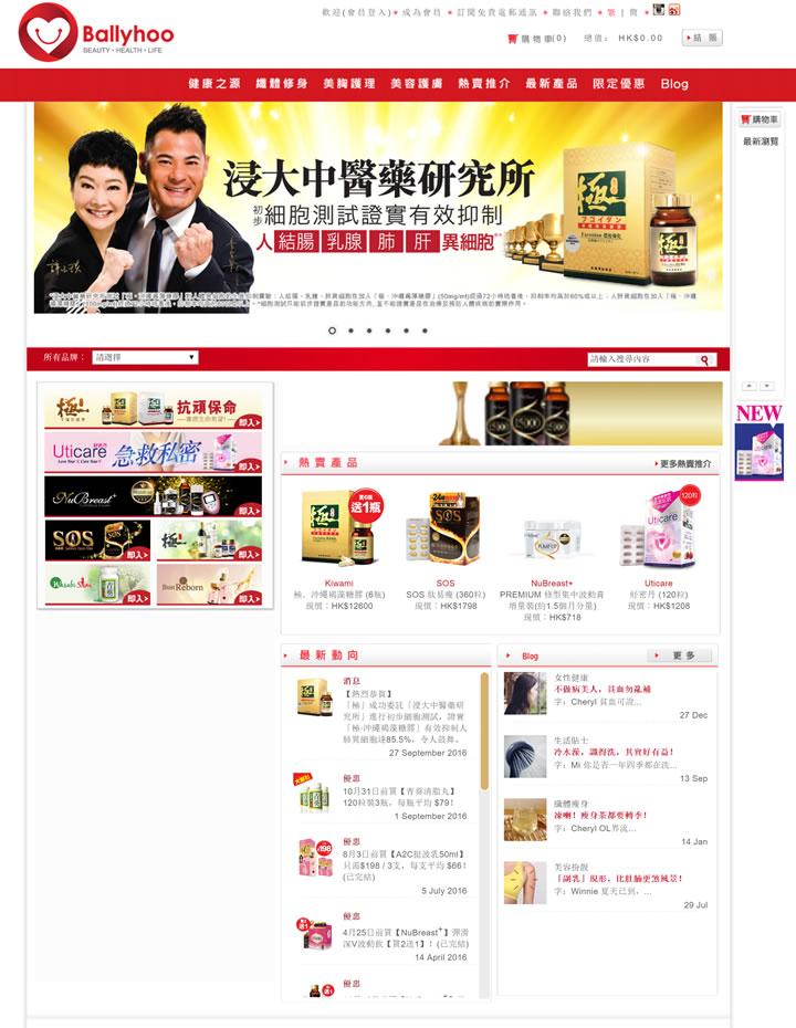 香港个人化生活购物网站:Ballyhoo Limited