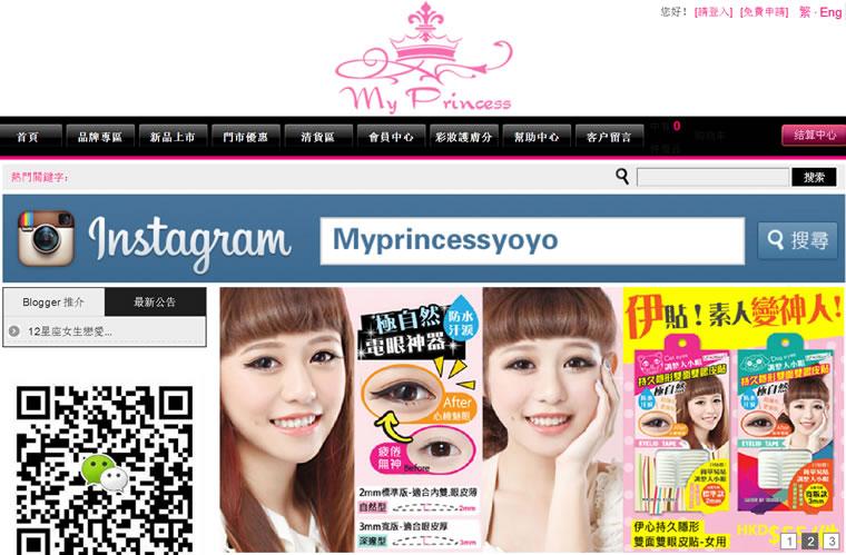 香港化妆品经销商:我的公主