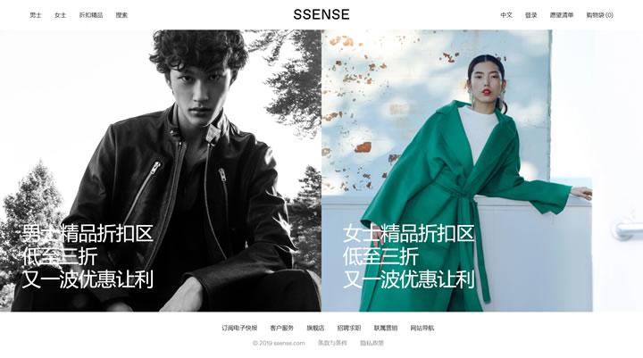 加拿大著名的奢侈品购物网站:SSENSE(支持中文)