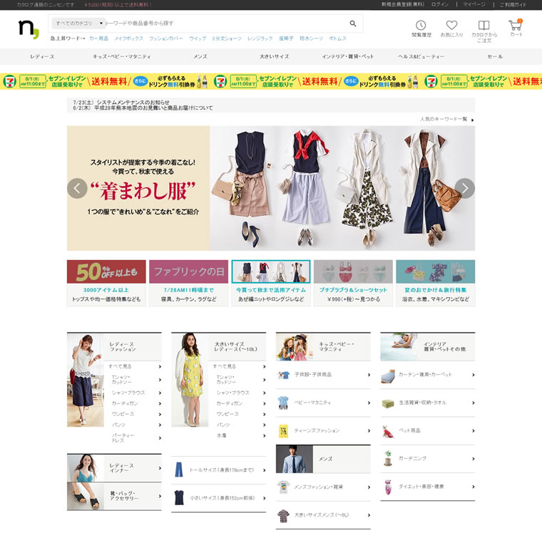 日本最新流行服饰网购:Nissen