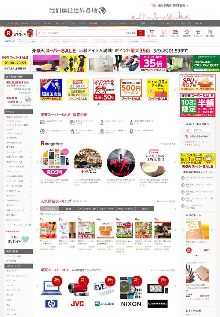 日本最大的购物网站:日本乐天市场(Rakuten)