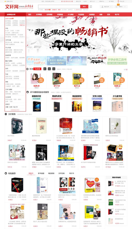 您的网上新华书店:文轩网