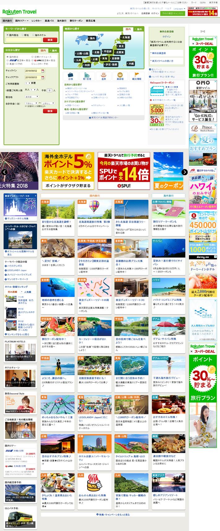日本最大的旅游网站:Rakuten Travel(乐天旅游)