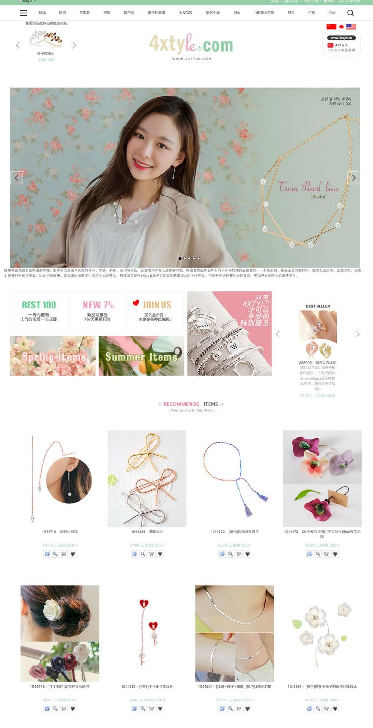 韩国时尚首饰品牌购物网站:4xtyle(中文)