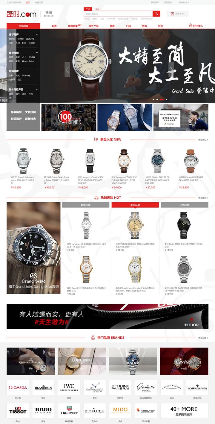 中国手表商城:盛时网