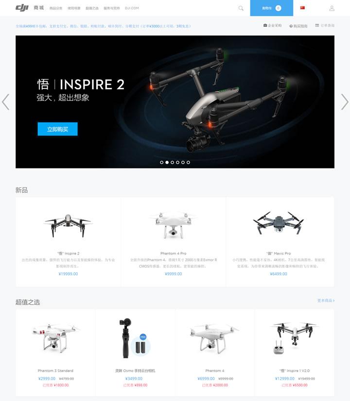 DJI大疆无人机官方商城:全球领先的无人飞行器研发和生产商