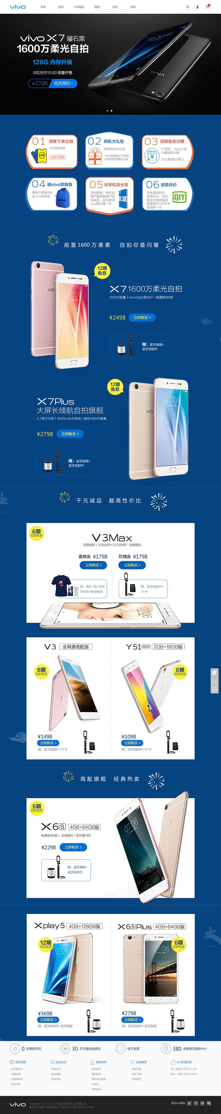 vivo智能手机官方商城:vivo