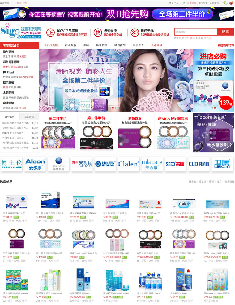 中国最大隐形眼镜网上商城:视客眼镜网