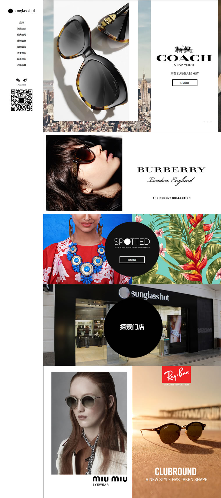 国际化的太阳镜及太阳镜配件零售商:Sunglass Hut