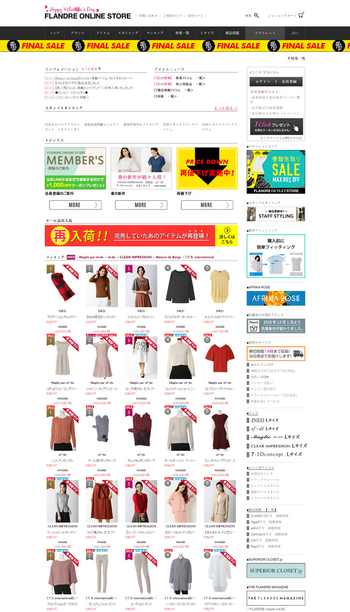 Flandre直营的时尚在线网站:FLANDRE ONLINE STORE