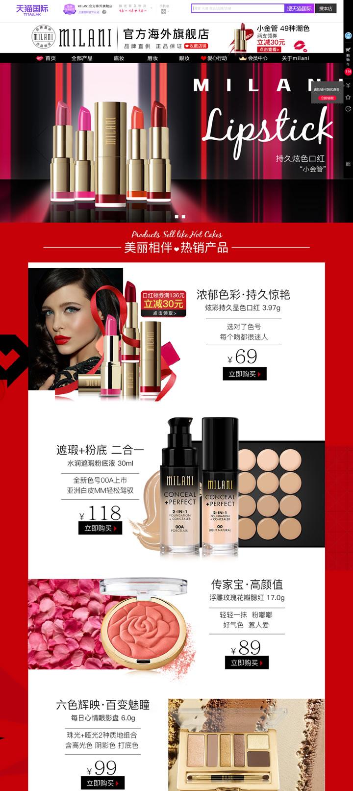 MILANI官方海外旗舰店:美国超人气彩妆品牌,平价MAC