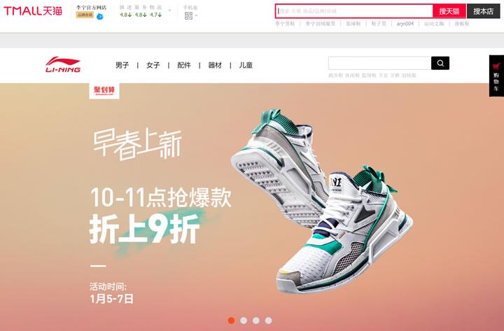 李宁官方网店:中国运动品牌