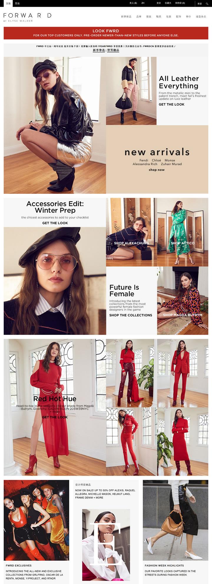FWRD中文站:高档奢华时装在线目的地