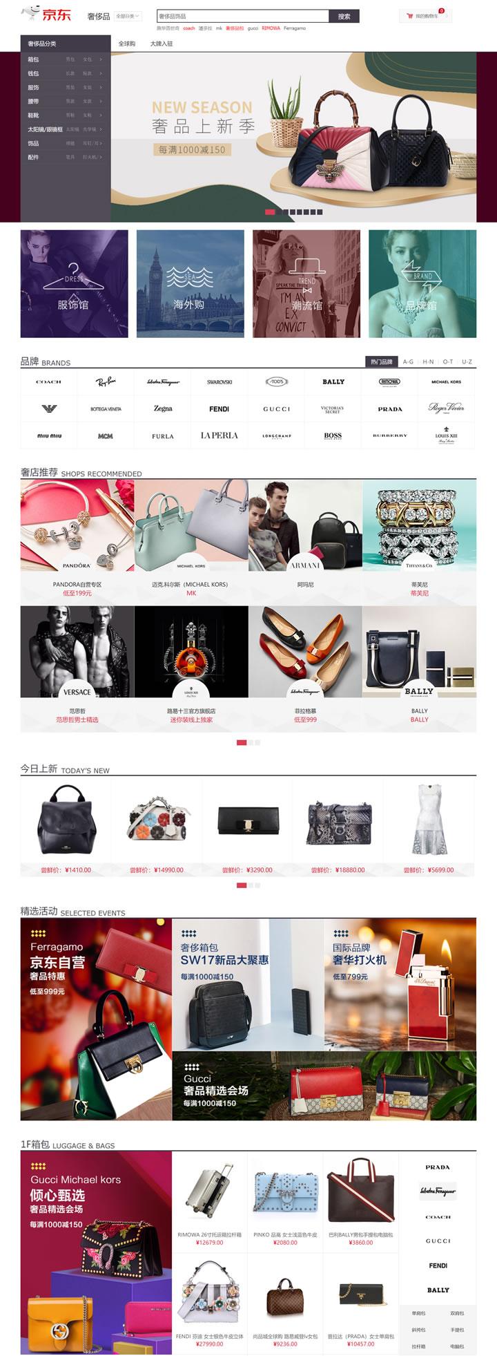 京东奢侈品:全球奢侈品牌
