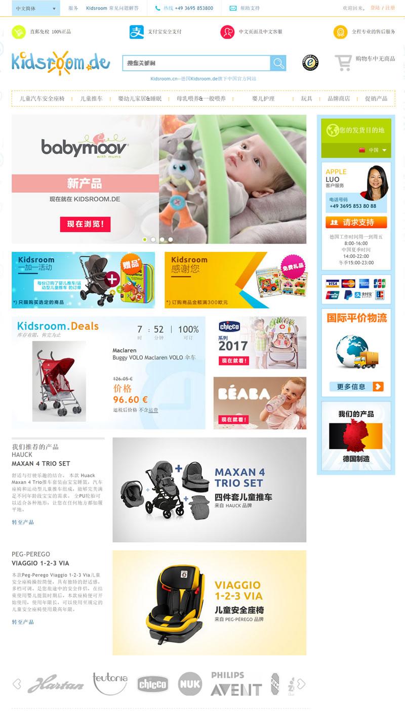 德国最大的婴儿用品网上商店:Kidsroom.de(支持中文)
