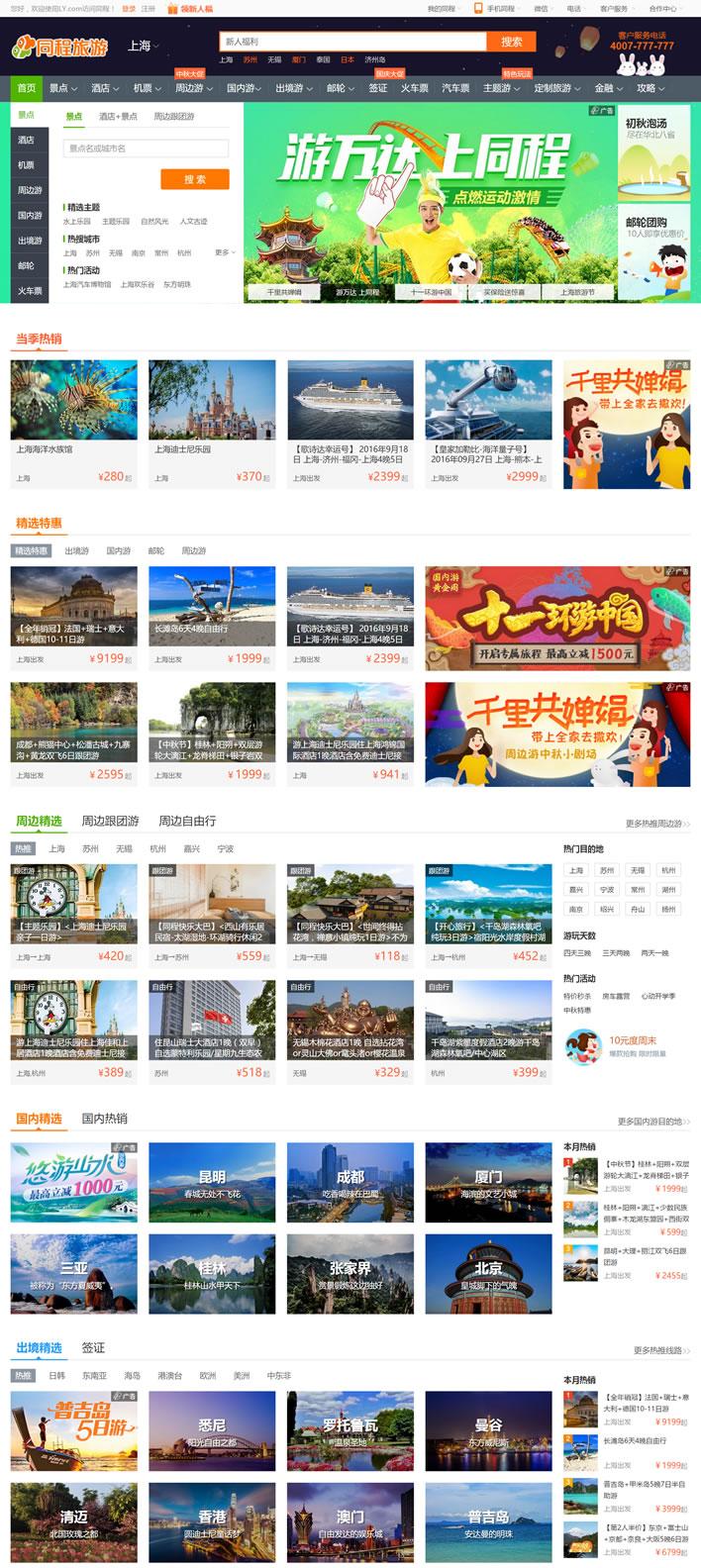 中国旅游网站:同程旅游