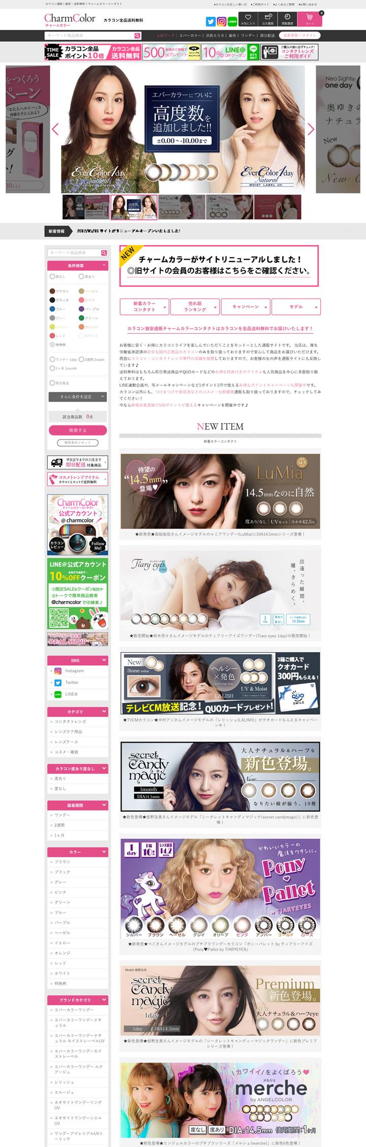日本最大的彩色隐形眼镜销售网站:CharmColor