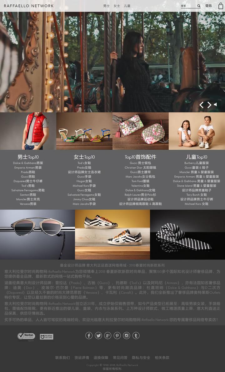 意大利拉斐尔时尚购物网:Raffaello Network(支持中文)