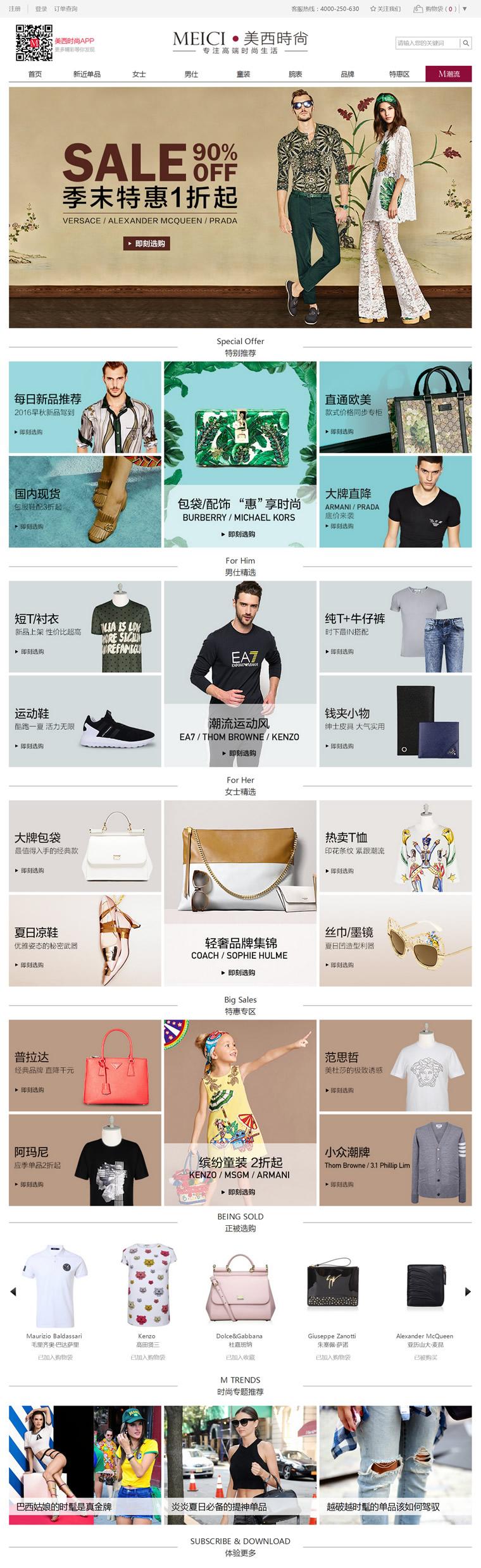 全球奢侈品购物网站:美西时尚