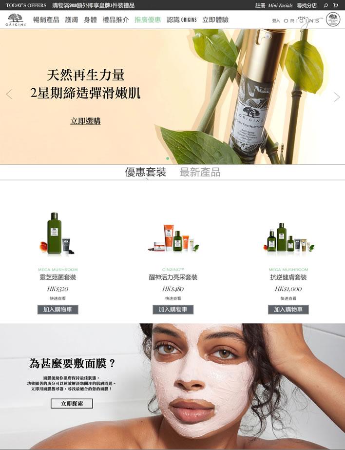 Origins悦木之源香港官网:雅诗兰黛集团高端植物护肤品牌