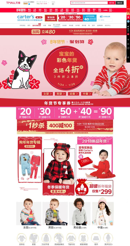 Carter's官方旗舰店:美国受欢迎的婴童服装品牌