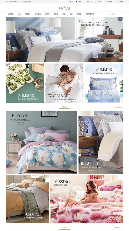 中国家纺行业的领军品牌:罗莱家纺
