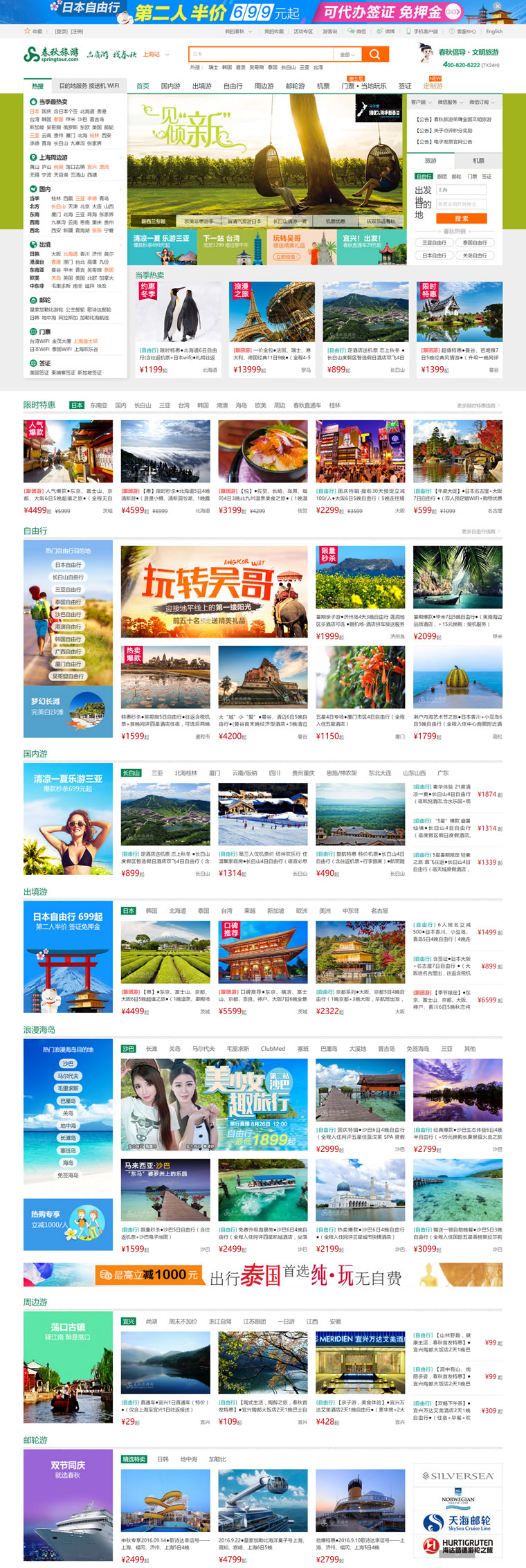春秋旅行社官网:春秋旅游网