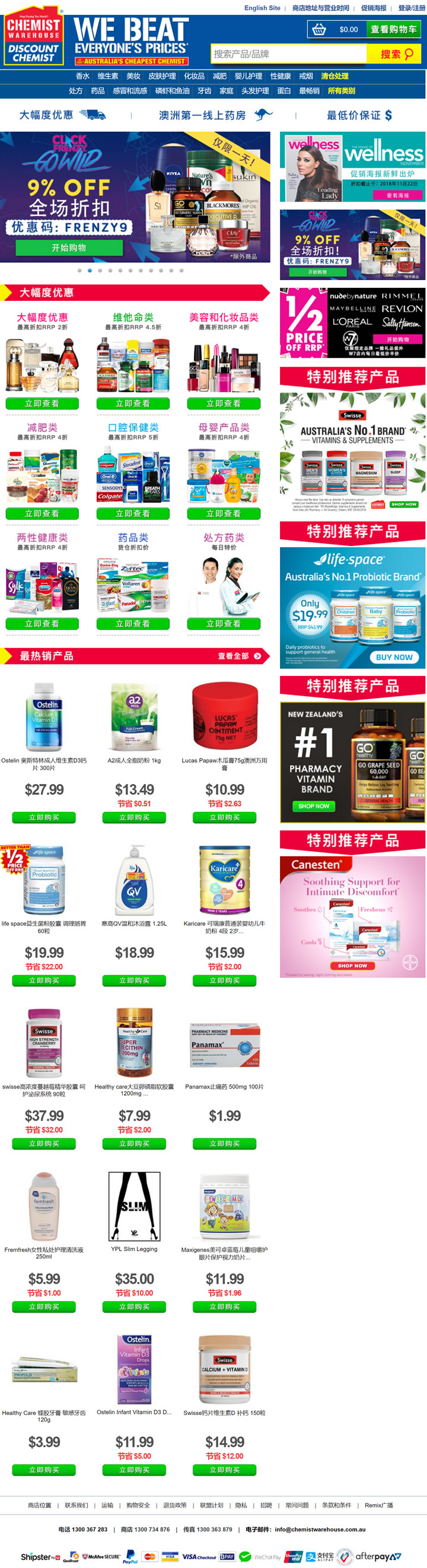 Chemist Warehouse中文网:澳洲连锁大药房