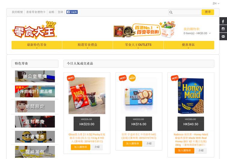 香港No.1得奖零食网:香港零食大王