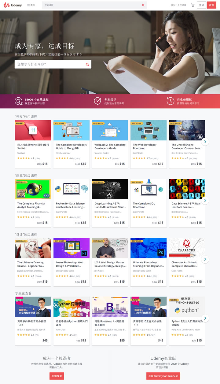世界上最大的在线学习和教学市场:Udemy
