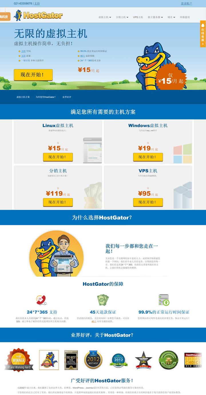 全球虚拟主机商:HostGator